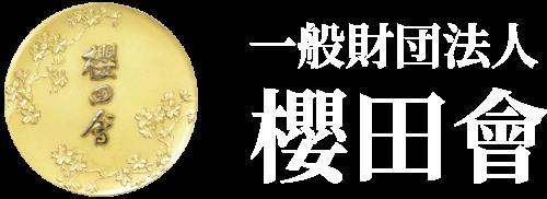 一般財団法人 櫻田會